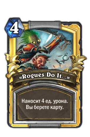 «Rogues Do It...»