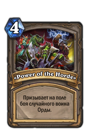 «Power of the Horde»